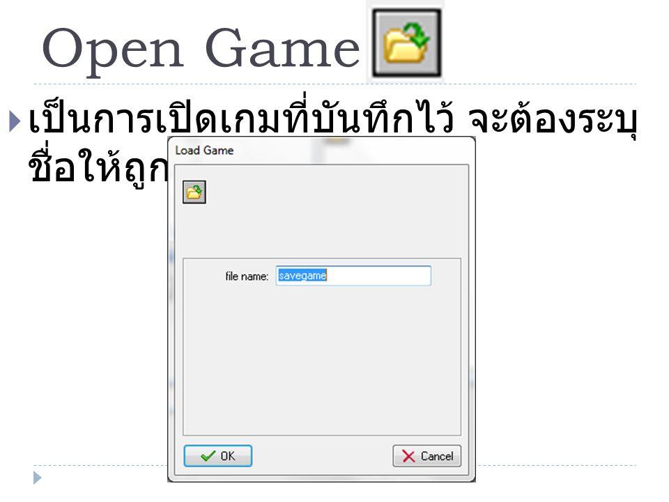 Open Game  เป็นการเปิดเกมที่บันทึกไว้ จะต้องระบุ ชื่อให้ถูกต้อง