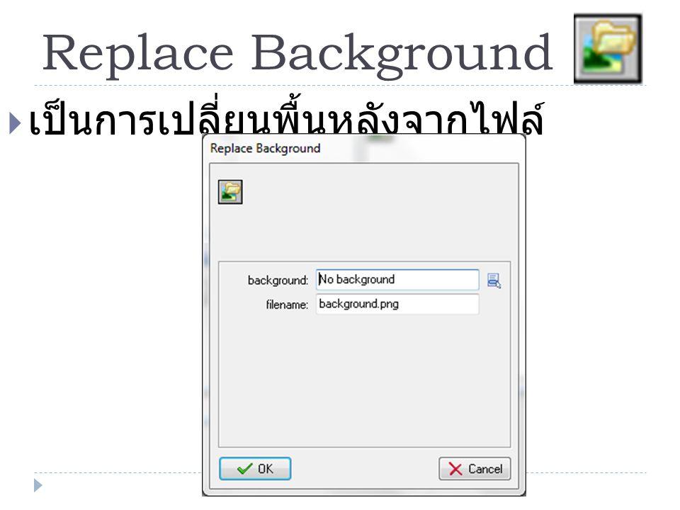 Replace Background  เป็นการเปลี่ยนพื้นหลังจากไฟล์