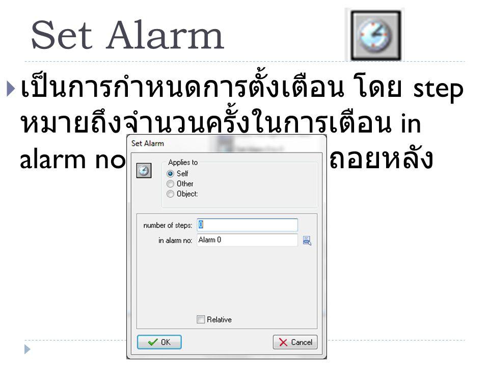 Set Alarm  เป็นการกำหนดการตั้งเตือน โดย step หมายถึงจำนวนครั้งในการเตือน in alarm no หมายถึง การนับถอยหลัง