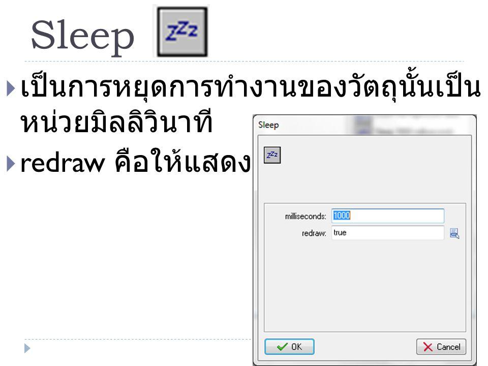 Sleep  เป็นการหยุดการทำงานของวัตถุนั้นเป็น หน่วยมิลลิวินาที  redraw คือให้แสดงใหม่