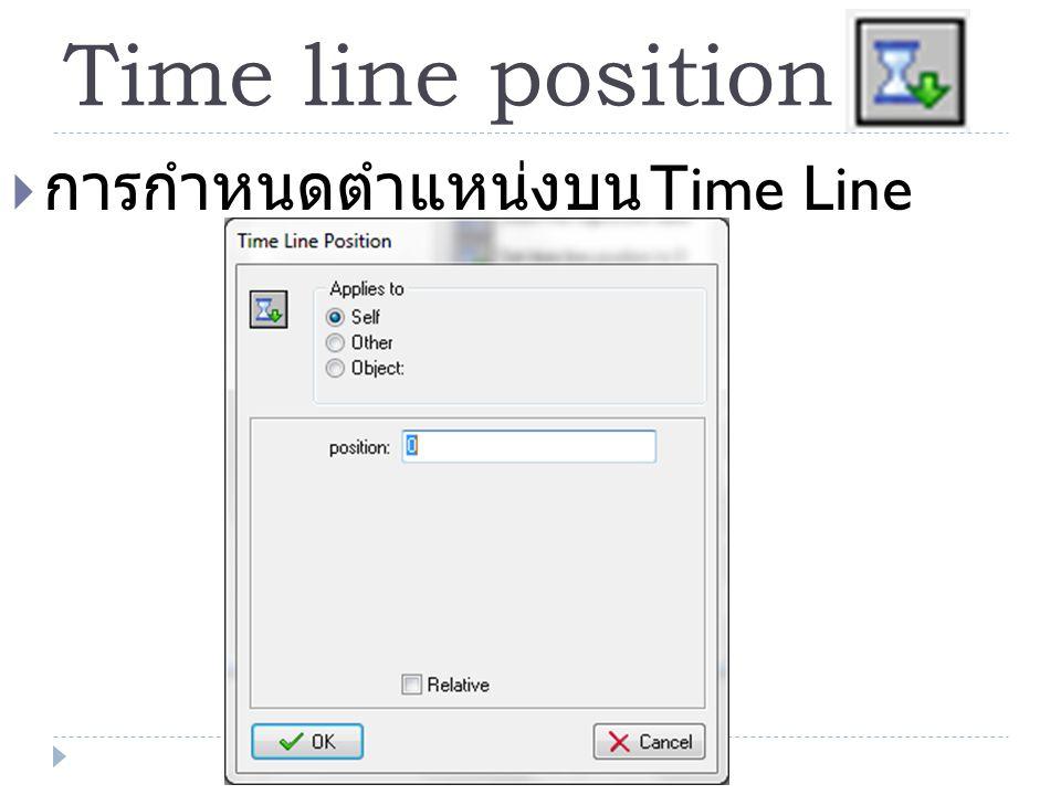 Time line position  การกำหนดตำแหน่งบน Time Line