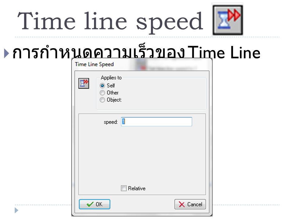 Start Time line  การเริ่ม Time Line