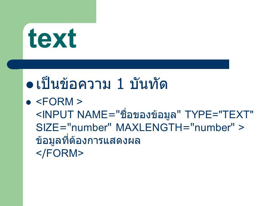 text เป็นข้อความ 1 บันทัด ข้อมูลที่ต้องการแสดงผล