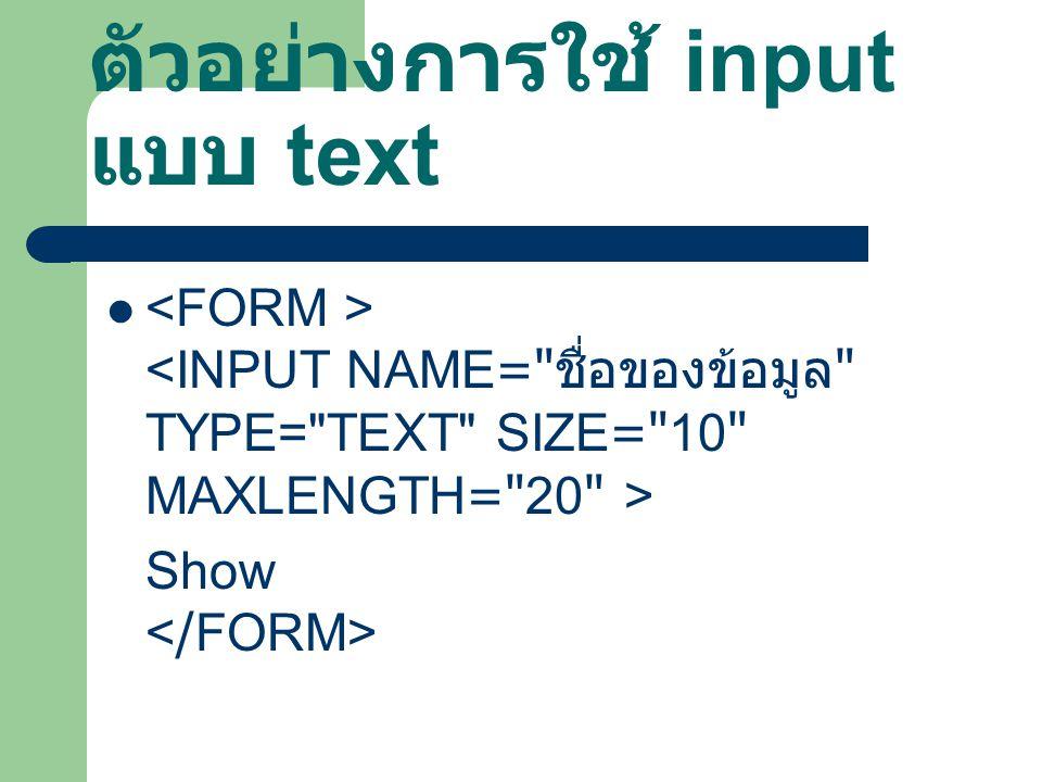 ตัวอย่างการใช้ input แบบ text Show