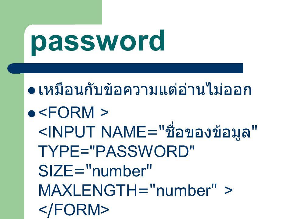 password เหมือนกับข้อความแต่อ่านไม่ออก
