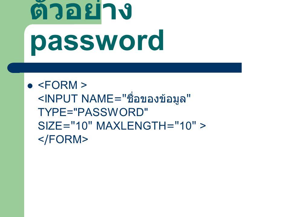 ตัวอย่าง password