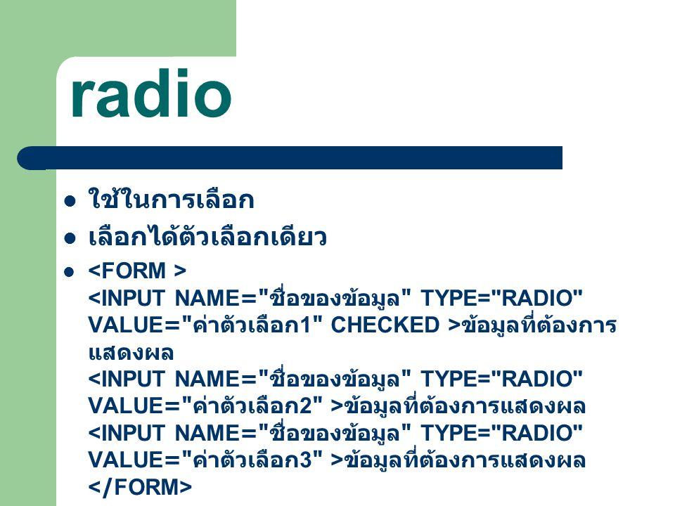 radio ใช้ในการเลือก เลือกได้ตัวเลือกเดียว ข้อมูลที่ต้องการ แสดงผล ข้อมูลที่ต้องการแสดงผล ข้อมูลที่ต้องการแสดงผล