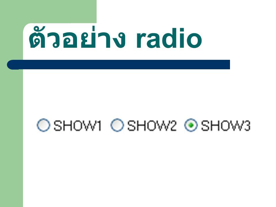ตัวอย่าง radio