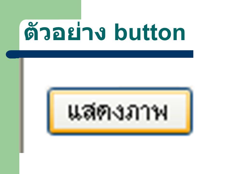 ตัวอย่าง button