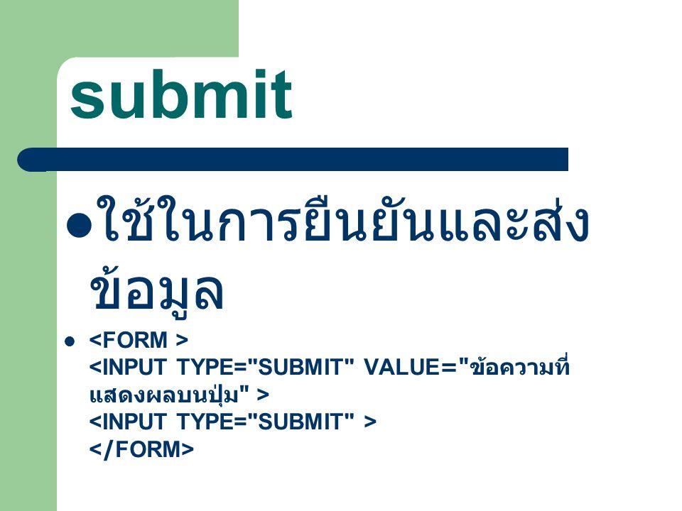 submit ใช้ในการยืนยันและส่ง ข้อมูล