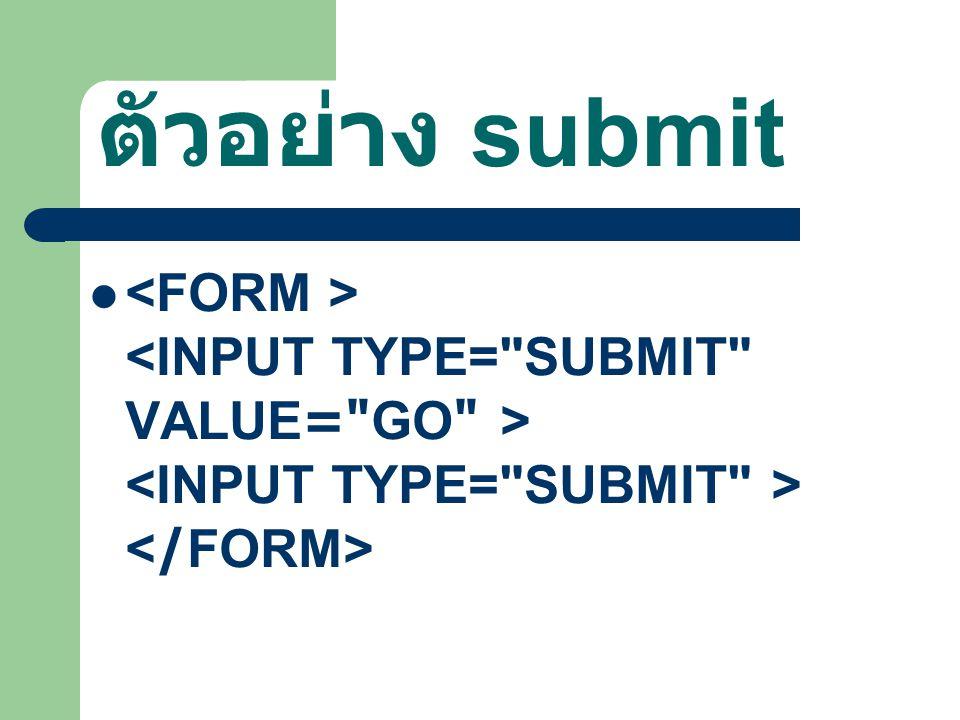 ตัวอย่าง submit