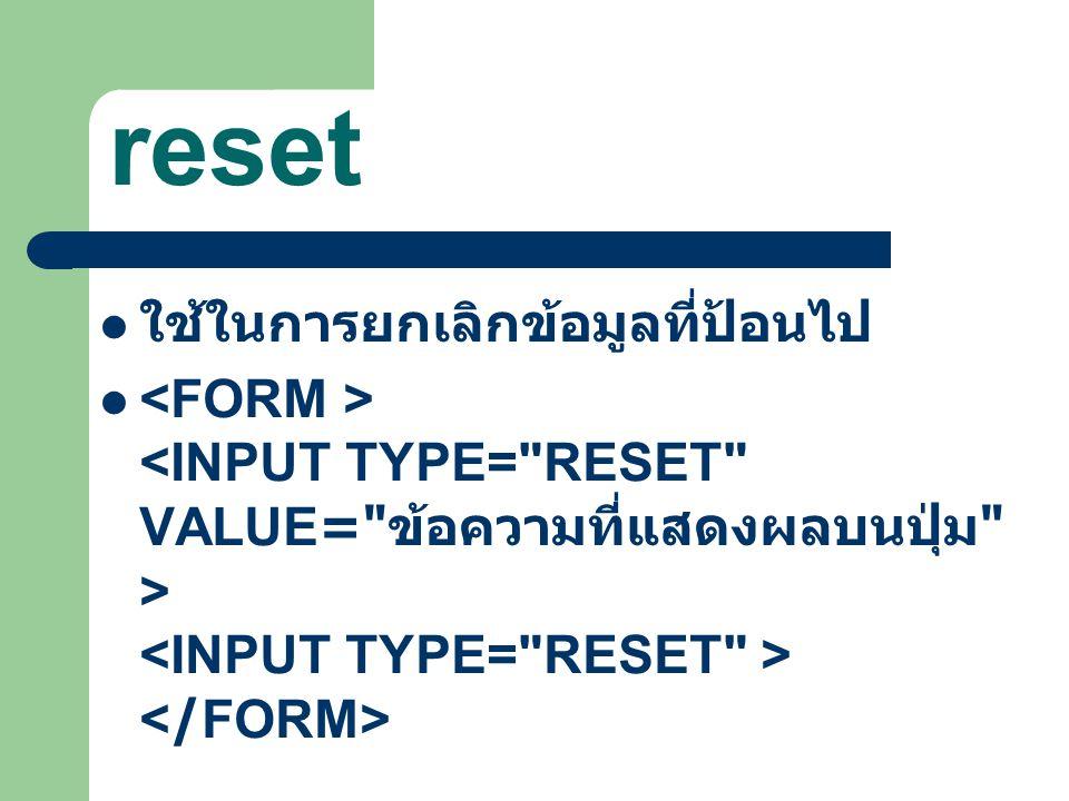 reset ใช้ในการยกเลิกข้อมูลที่ป้อนไป