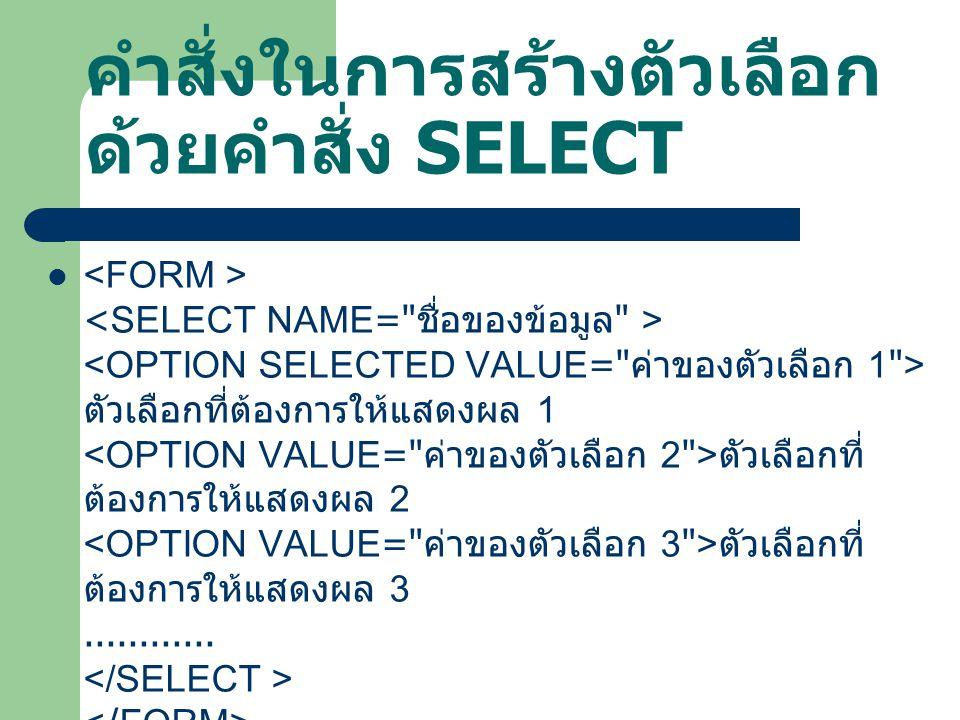 คำสั่งในการสร้างตัวเลือก ด้วยคำสั่ง SELECT ตัวเลือกที่ต้องการให้แสดงผล 1 ตัวเลือกที่ ต้องการให้แสดงผล 2 ตัวเลือกที่ ต้องการให้แสดงผล 3............