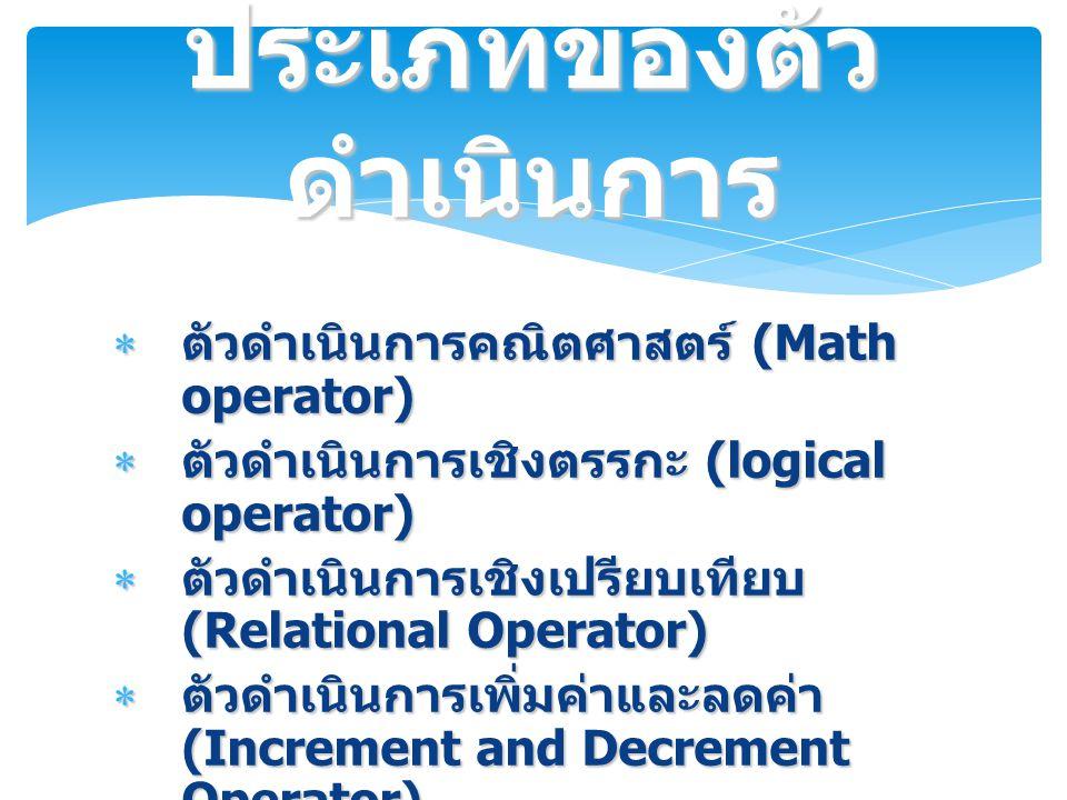  ตัวดำเนินการคณิตศาสตร์ (Math operator)  ตัวดำเนินการเชิงตรรกะ (logical operator)  ตัวดำเนินการเชิงเปรียบเทียบ (Relational Operator)  ตัวดำเนินการ