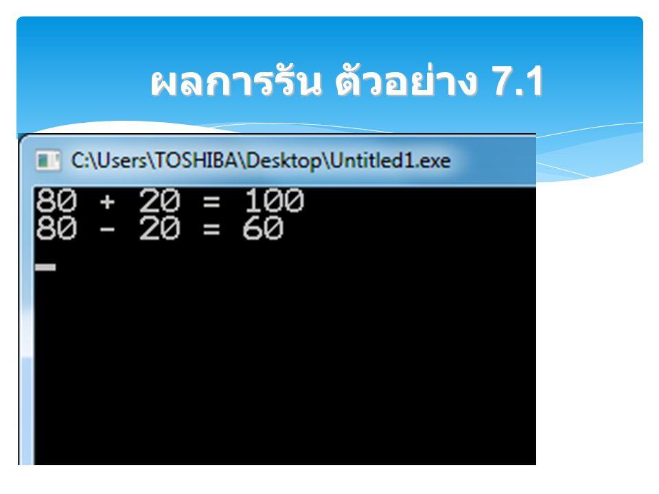 ลำดับในการ ดำเนินงาน ลำดับที่ตัวดำเนินการ 1() 2 !, ++, --, -x( เครื่องหมายลบหน้า ตัวเลข ) 3 *, /, % 4 +, - 5, >=, >= 6 = =, != 7&& 8|| 9 *=, /=, %=, +=, -=