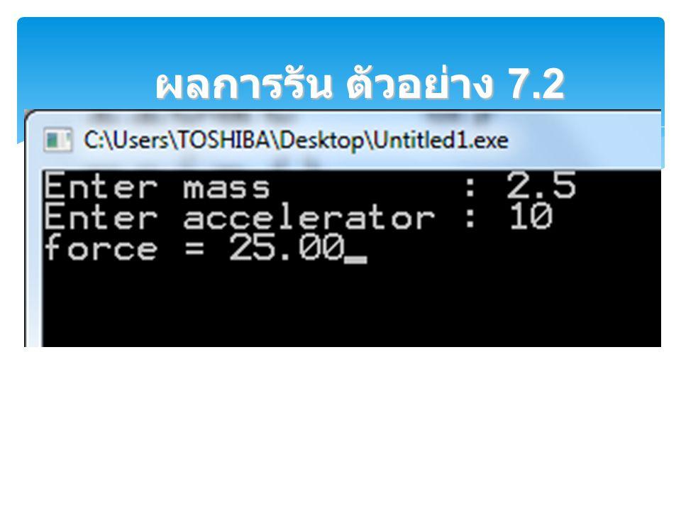 ตัวอย่าง 7.2 การใช้ตัว ดำเนินการทางคณิตศาสตร์