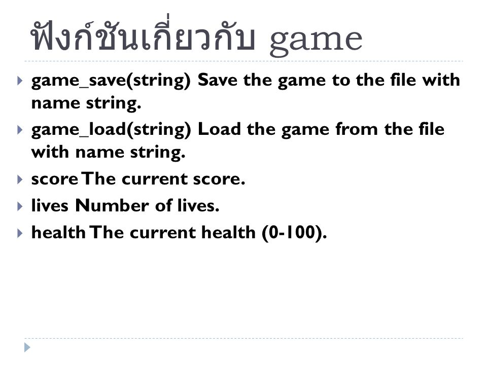 ฟังก์ชันเกี่ยวกับ game  game_save(string) Save the game to the file with name string.