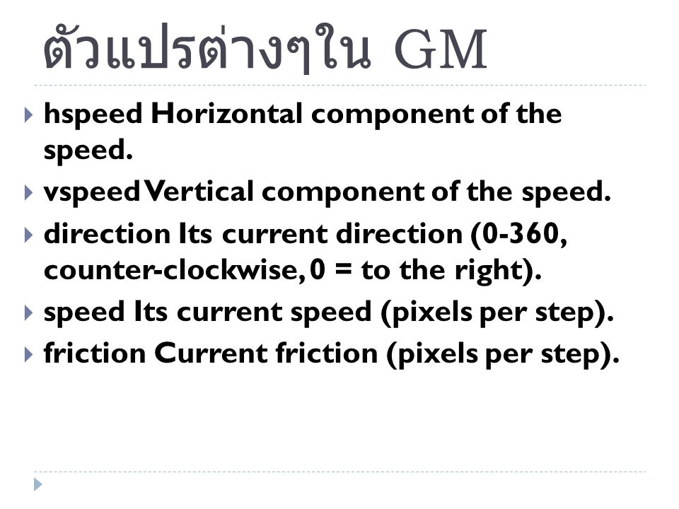 ตัวแปรต่างๆใน GM  hspeed Horizontal component of the speed.