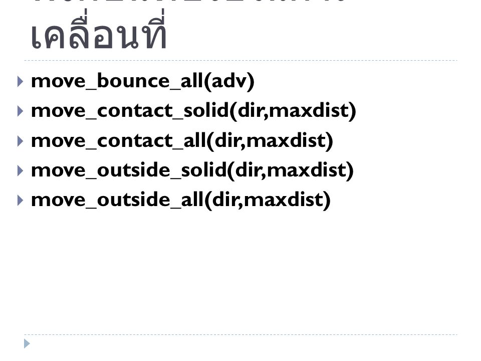 ฟังก์ชันที่ช่วยในการ เคลื่อนที่  move_bounce_all(adv)  move_contact_solid(dir,maxdist)  move_contact_all(dir,maxdist)  move_outside_solid(dir,maxdist)  move_outside_all(dir,maxdist)