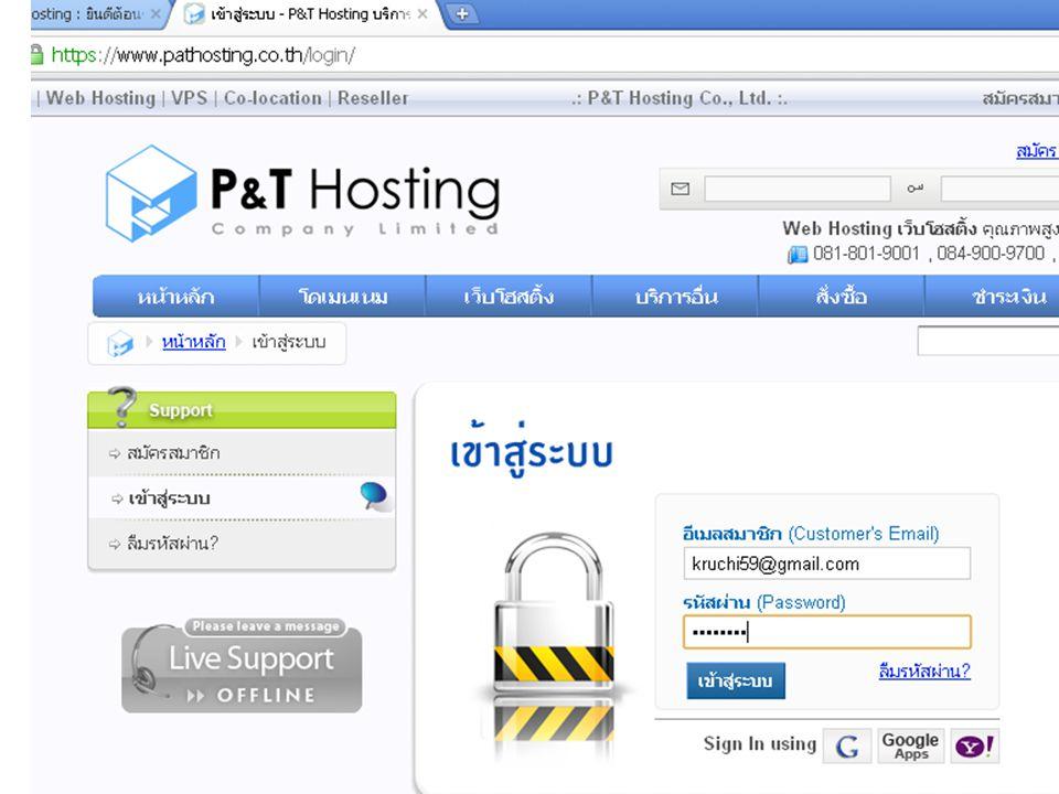 หลังจาก login ให้คลิก เข้าสู่หน้าจดหมาย hosting