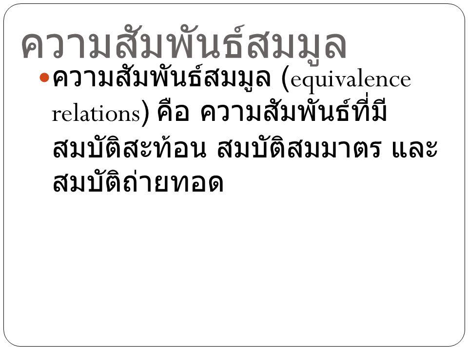 ความสัมพันธ์สมมูล (equivalence relations) คือ ความสัมพันธ์ที่มี สมบัติสะท้อน สมบัติสมมาตร และ สมบัติถ่ายทอด