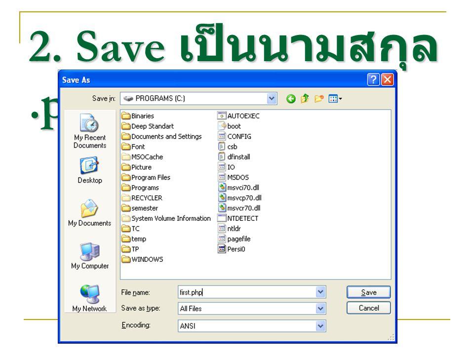 2. Save เป็นนามสกุล.php