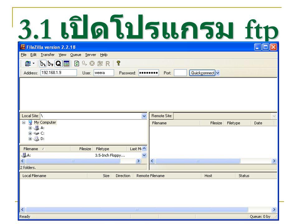 3.1 เปิดโปรแกรม ftp