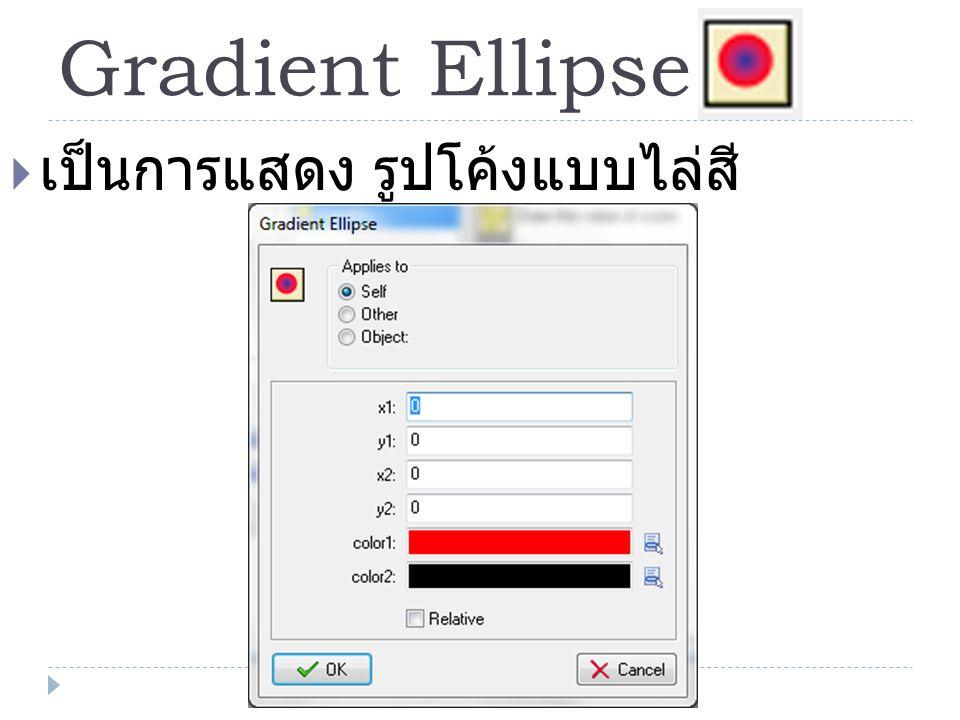Gradient Ellipse  เป็นการแสดง รูปโค้งแบบไล่สี