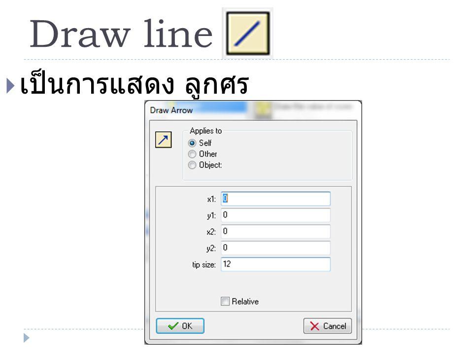 Draw line  เป็นการแสดง ลูกศร