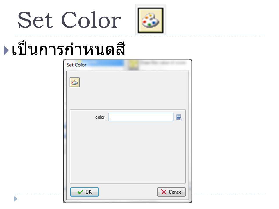 Set Color  เป็นการกำหนดสี
