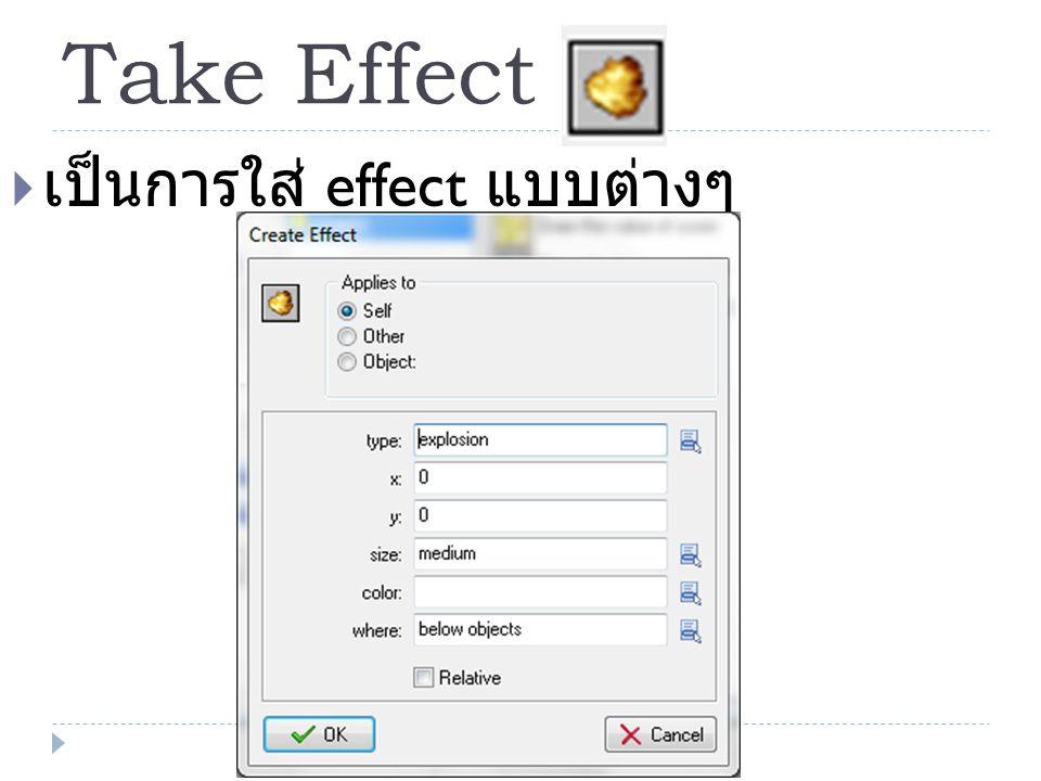 Take Effect  เป็นการใส่ effect แบบต่างๆ