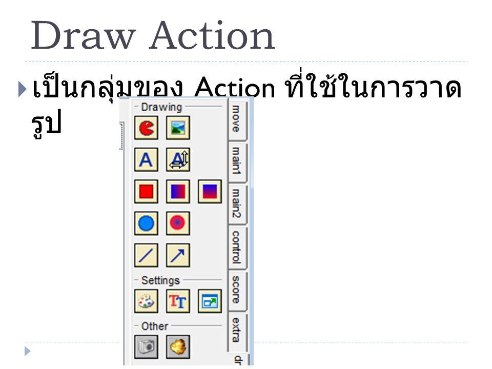 Draw Action  เป็นกลุ่มของ Action ที่ใช้ในการวาด รูป