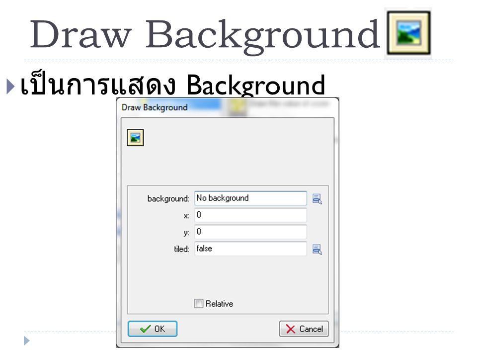 Draw Background  เป็นการแสดง Background