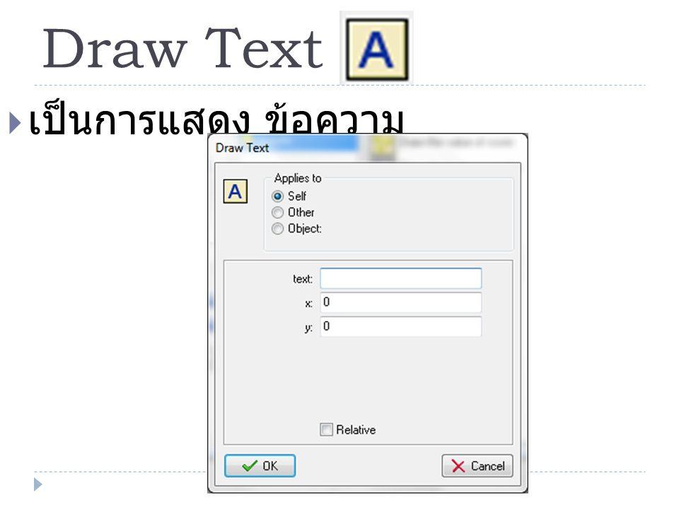Draw Text  เป็นการแสดง ข้อความ