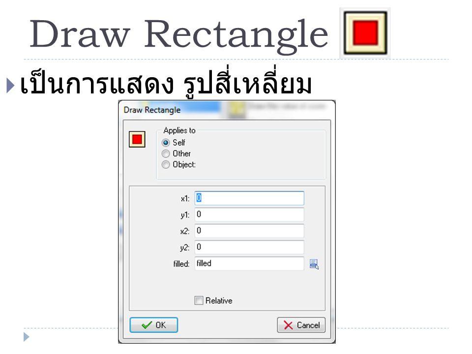 Draw Rectangle  เป็นการแสดง รูปสี่เหลี่ยม