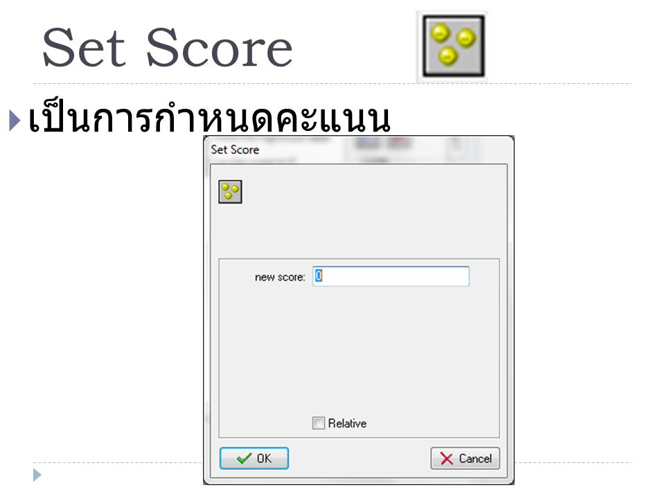 Test Score  เป็นการตรวจสอบว่าขณะนั้นได้คะแนน เท่าที่กำหนดหรือไม่