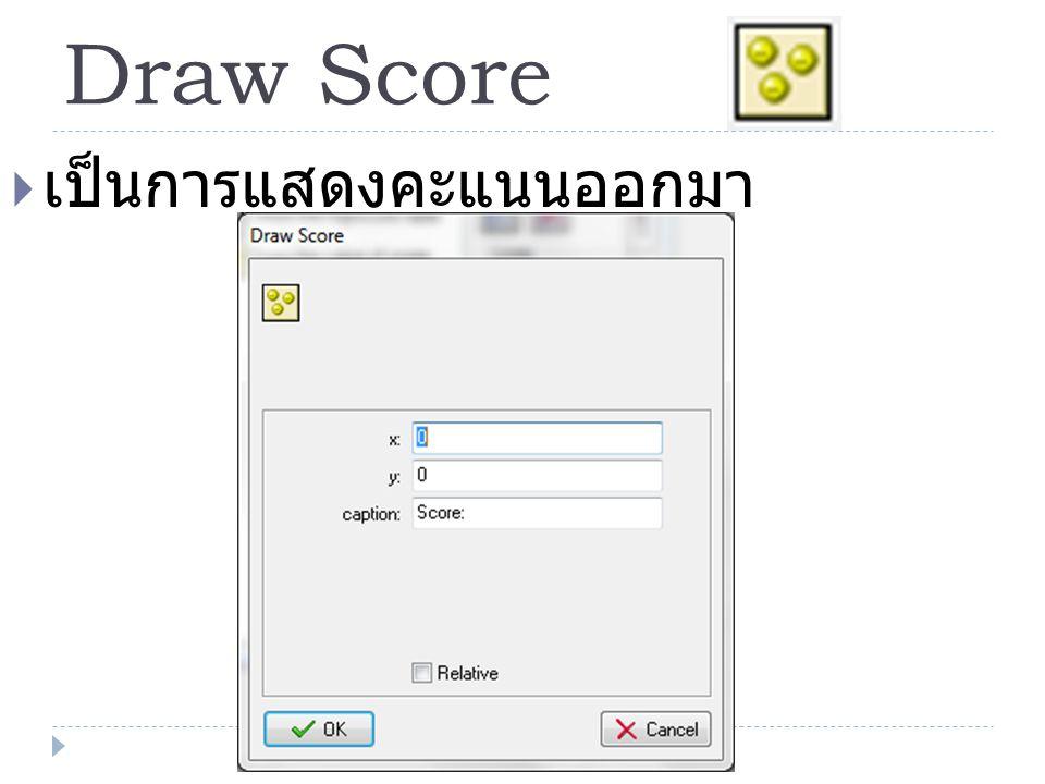 Draw Score  เป็นการแสดงคะแนนออกมา