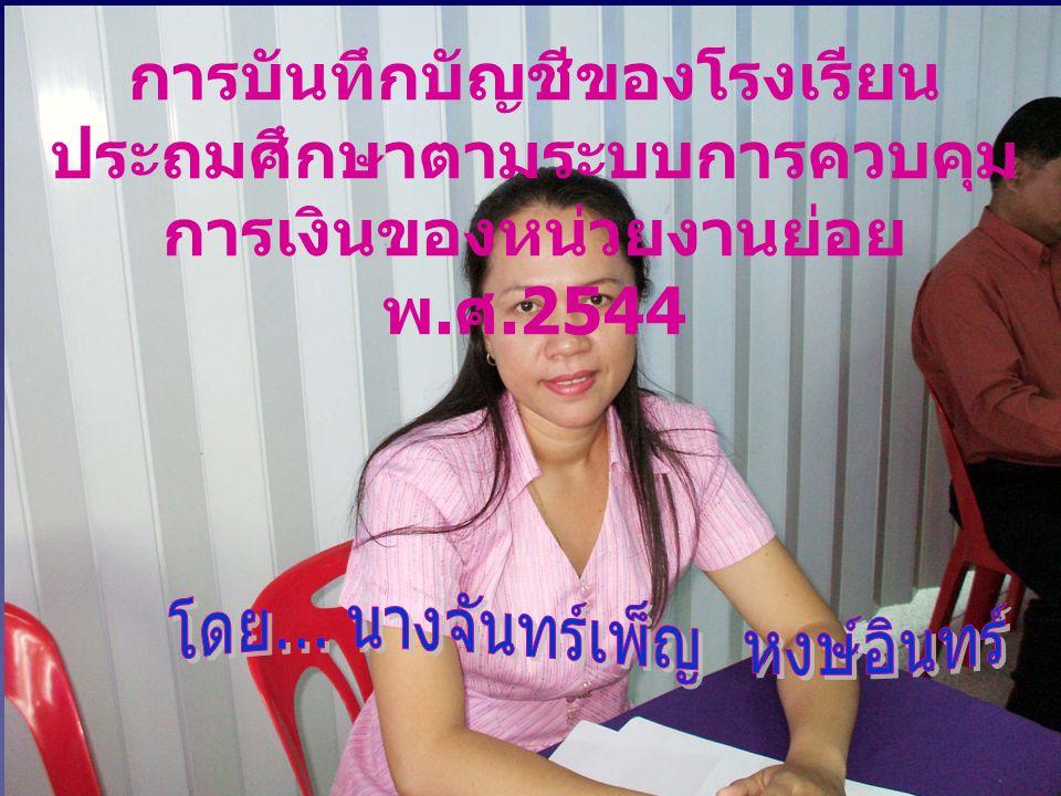 การบันทึกบัญชีของโรงเรียน ประถมศึกษาตามระบบการควบคุม การเงินของหน่วยงานย่อย พ. ศ.2544
