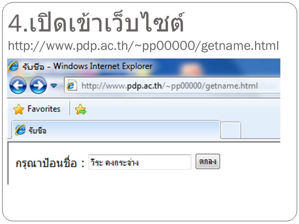 4. เปิดเข้าเว็บไซต์ http://www.pdp.ac.th/~pp00000/getname.html