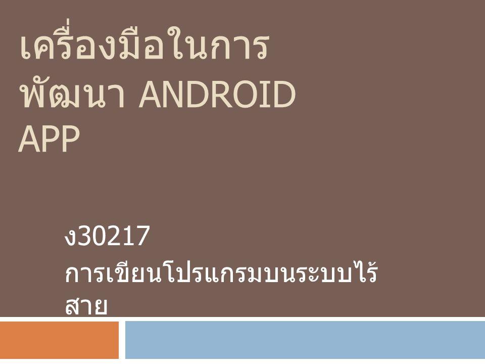 โปรแกรมที่ต้องใช้  โปรแกรม Eclipse  Android SDK (Android Software Development Kit)  ADT (Android Development Tool)