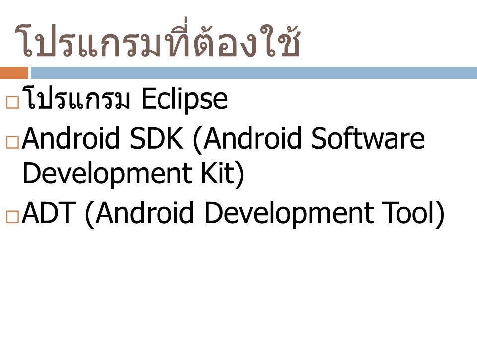 โปรแกรม Eclipse  โปรแกรม Eclipse เป็นเครื่องมือ พื้นฐานสำหรับการพัฒนา Android App  Download จากเว็บไซต์ http://www.eclipse.org/downloads /