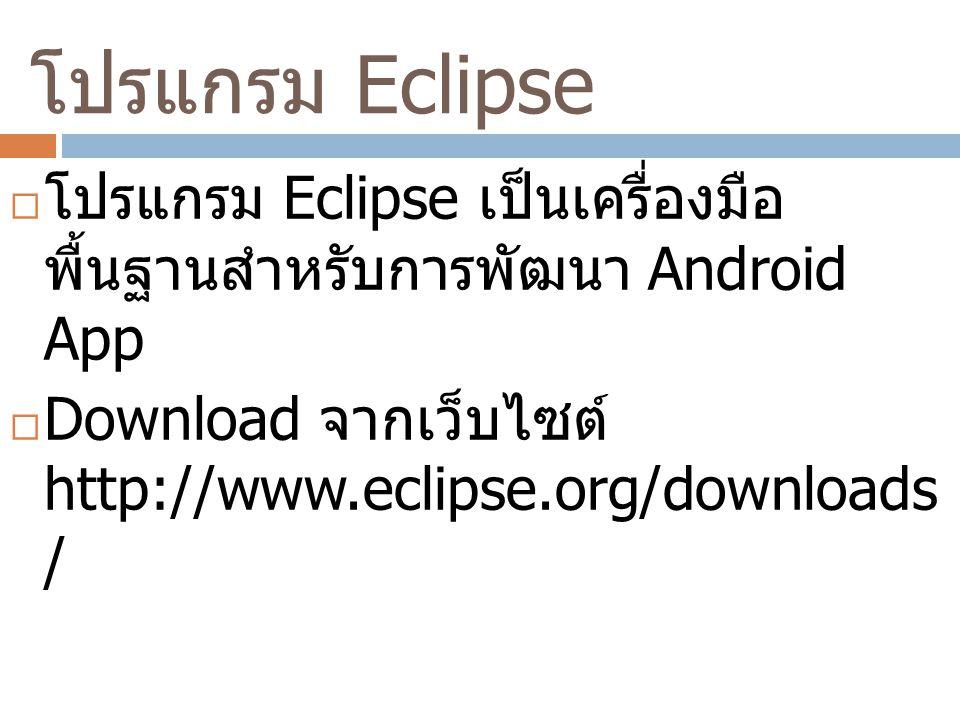 Android SDK  เป็นเครื่องมือพื้นฐานสำหรับการพัฒนา Android App  Download จากเว็บไซต์  http://developer.android.com/sdk/i ndex.html