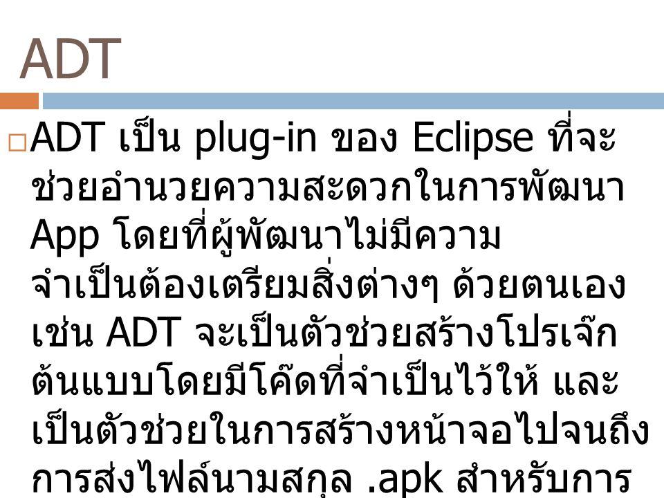 ADT  Download ได้จาก  http://developer.android.com/sdk/i nstalling-adt.html