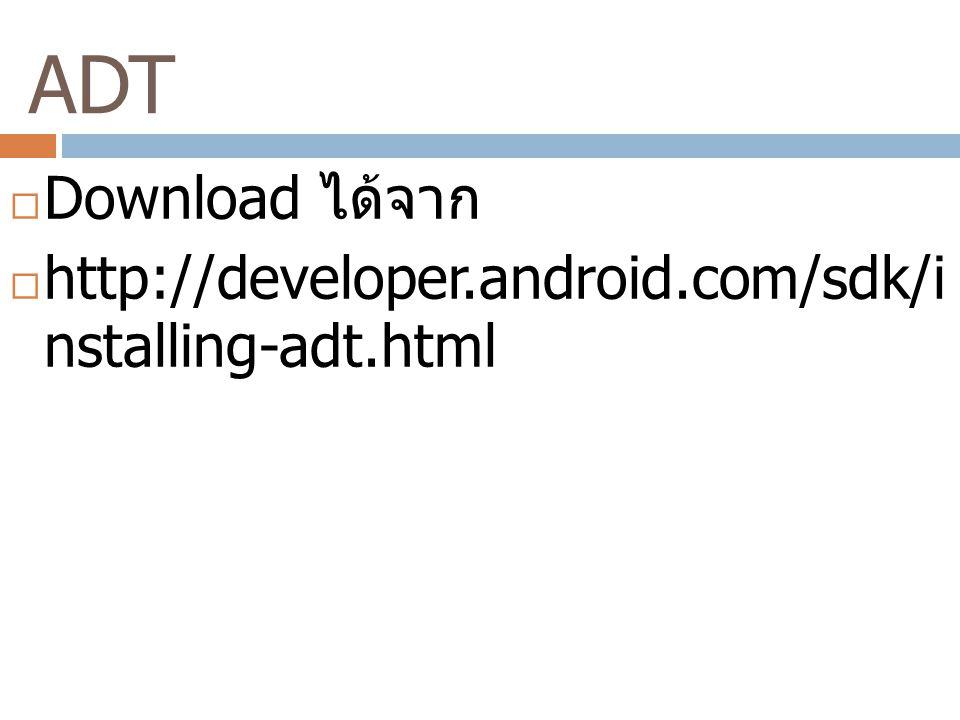 เริ่มต้นสร้าง Hello World App  1.
