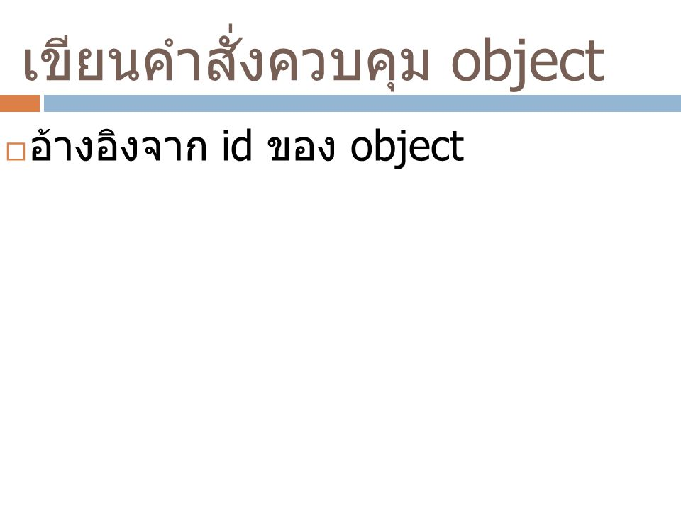 เขียนคำสั่งควบคุม object  อ้างอิงจาก id ของ object