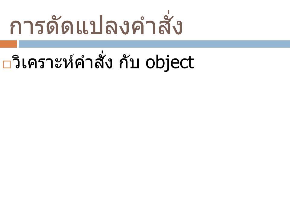การดัดแปลงคำสั่ง  วิเคราะห์คำสั่ง กับ object