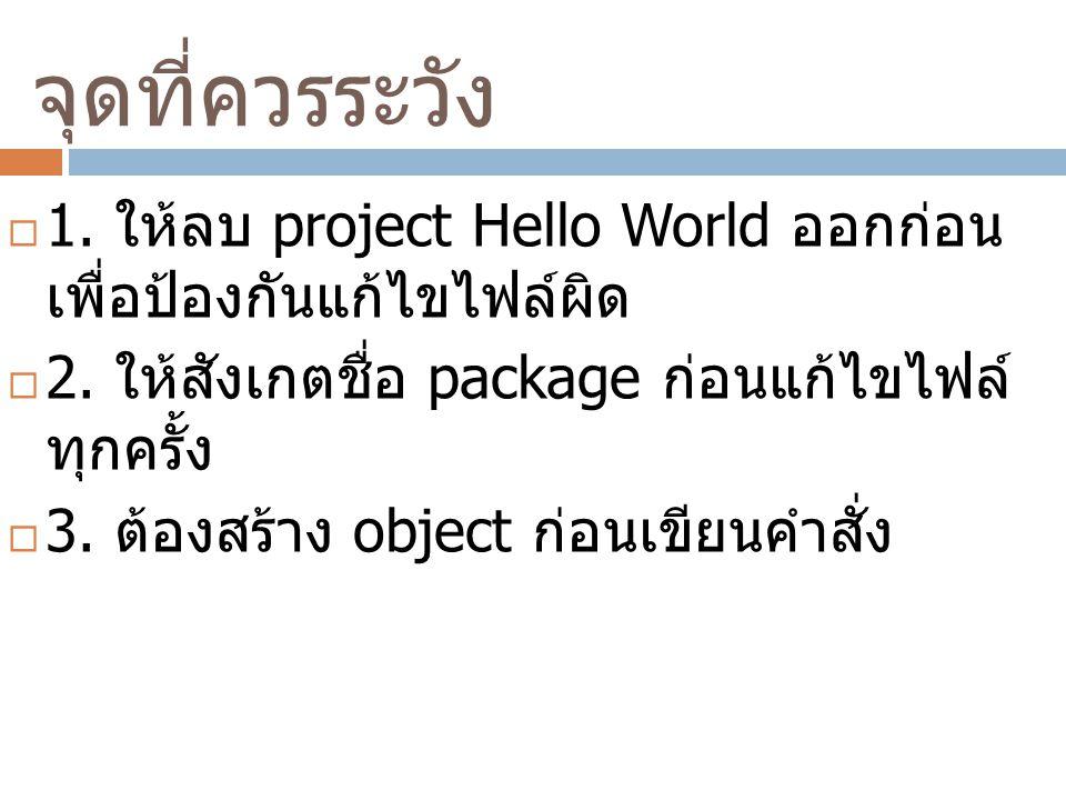 จุดที่ควรระวัง  1. ให้ลบ project Hello World ออกก่อน เพื่อป้องกันแก้ไขไฟล์ผิด  2.