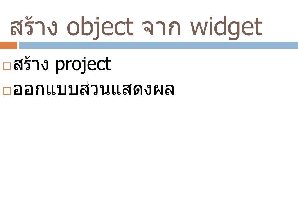 การเพิ่ม object และคำสั่ง ควบคุม  สร้าง textView อีก 1 อัน  ตั้งชื่อ id ของ object ใหม่เป็น textView2  เขียนคำสั่ง ควบคุมโดยสร้างตัวแปร object ใหม่เพื่อใช้ในการควบคุม object ใหม่