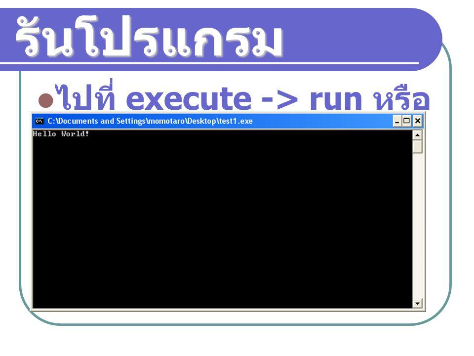 รันโปรแกรม ไปที่ execute -> run หรือ Ctrl+F10 ได้ดังนี้