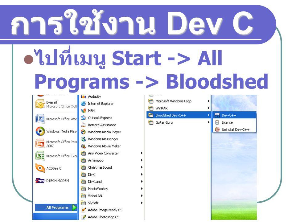 การใช้งาน Dev C ไปที่เมนู Start -> All Programs -> Bloodshed Dev-C++ -> Dev-C++